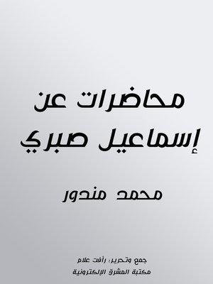 cover image of محاضرات عن إسماعيل صبري