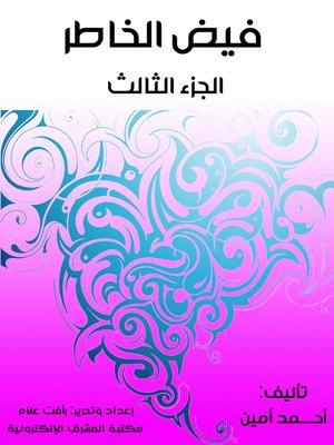 cover image of فيض الخاطر (الجزء الثالث)