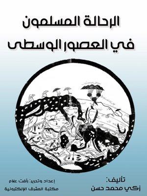cover image of الرحَّالة المسلمون في العصور الوسطى