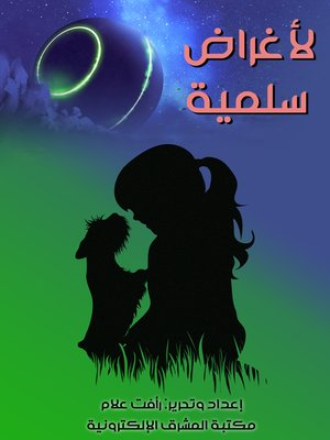 cover image of لأغراض سلمية