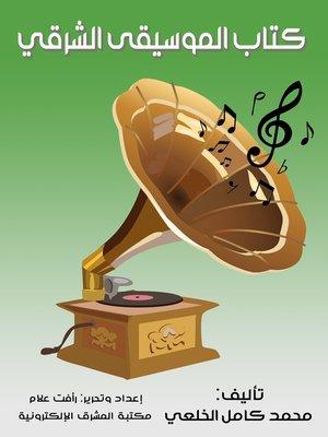 cover image of كِتاب المُوسيقى الشرقي