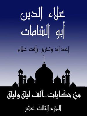 cover image of علاء الدين أبو الشامات