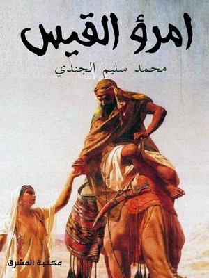 cover image of امرؤ القيس