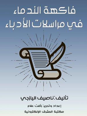cover image of فاكهة الندماء في مراسلات الأدباء