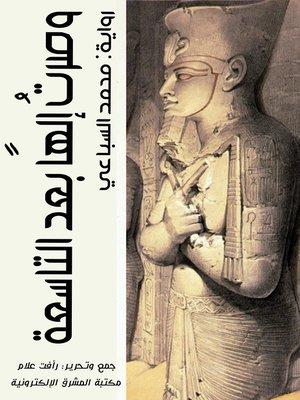 cover image of وصرتُ إلهًا بعد التاسعة