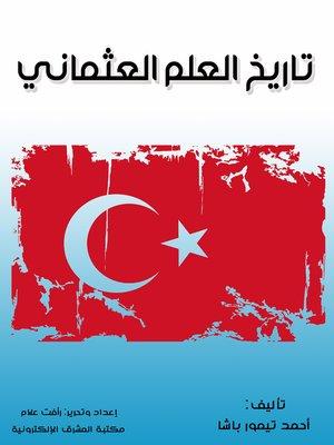 cover image of تاريخ العلم العثماني