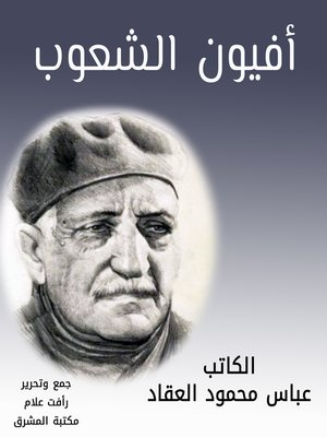 cover image of أفيون الشعوب