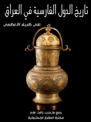 cover image of تاريخ الدول الفارسية في العراق