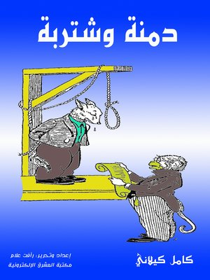 cover image of دمنة وشتربة