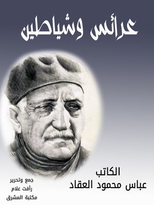 cover image of عرائس وشياطين
