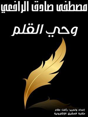cover image of وحي القلم
