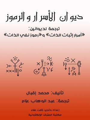 cover image of ديوان الأسرار والرموز
