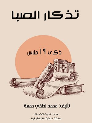 cover image of تذكار الصبا
