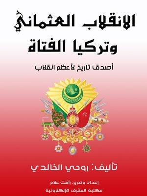 cover image of الانقلاب العثماني وتركيا الفتاة
