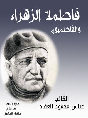 cover image of فاطمة الزهراء والفاطميون