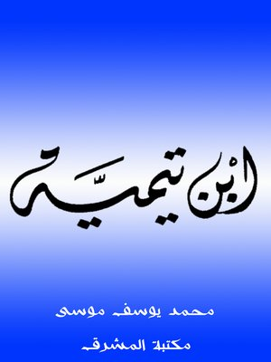 cover image of ابن تيمية