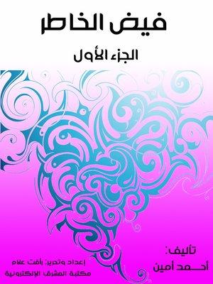 cover image of فيض الخاطر (الجزء الأول)