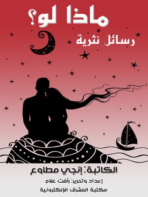 cover image of ماذا لو؟