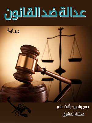 cover image of عدالة ضد القانون