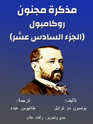 cover image of روكامبول (الجزء السادس عشر)