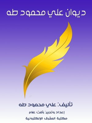 cover image of ديوان علي محمود طه