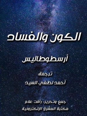 cover image of الكون والفساد