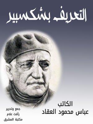 cover image of التعريف بشكسبير