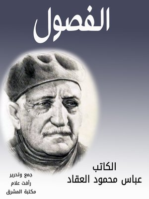 cover image of الفصول