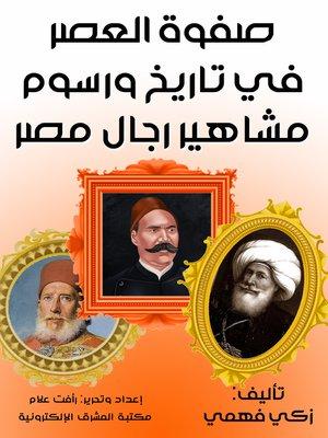 cover image of صفوة العصر في تاريخ ورسوم مشاهير رجال مصر