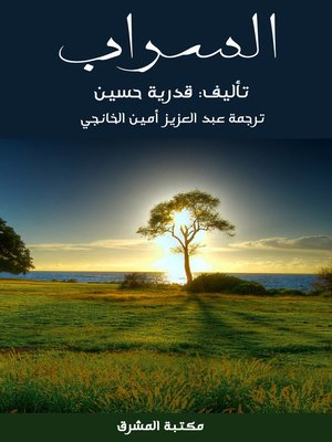 cover image of السراب