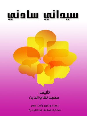 cover image of سيداتي سادتي