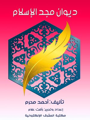 cover image of ديوان مجد الإسلام