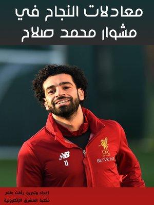 cover image of معادلات النجاح في مشوار محمد صلاح