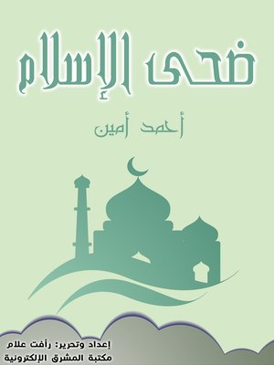 cover image of ضحى الإسلام