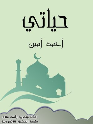 cover image of حياتي