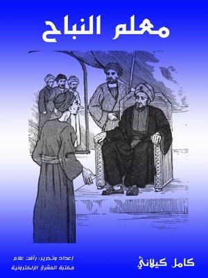 cover image of معلم النباح