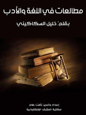 cover image of مطالعات في اللغة والأدب