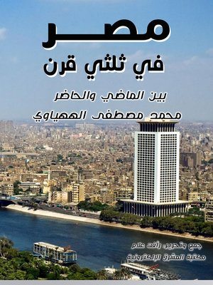 cover image of مصر في ثلثي قرن