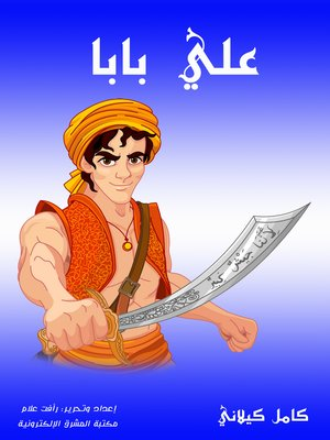 cover image of علي بابا