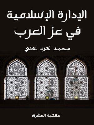cover image of الإدارة الإسلامية في عز العرب