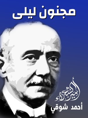 cover image of مجنون ليلى