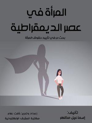 cover image of المرأة في عصر الديمقراطية