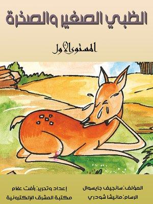 cover image of الظبي الصغير والصخرة