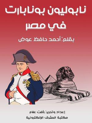 cover image of نابوليون بونابارت في مصر