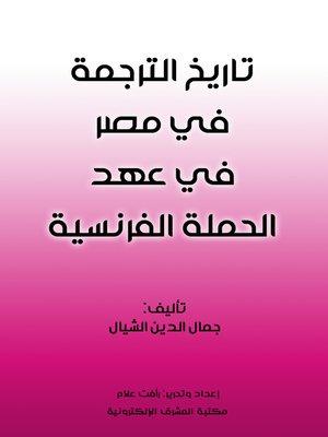 cover image of تاريخ الترجمة في مصر في عهد الحملة الفرنسية