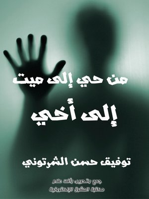 cover image of من حي إلى ميت