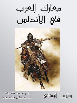 cover image of معارك العرب في الأندلس