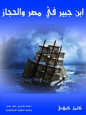 cover image of ابن جبير في مصر والحجاز