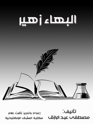 cover image of البهاء زهير