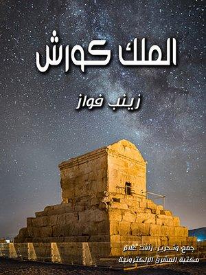 cover image of الملك كورش